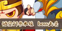 造梦西游4手机版孙悟空过十八盘参水猿 击杀boss技巧