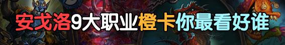 【话题讨论第19期】安戈洛九大职业新橙