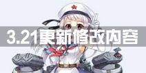 战舰少女r3月21日更新修改内容汇总 有新卫星
