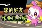 """洛克王国四格漫画之""""帮忙"""""""