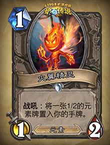 炉石传说火翼精灵