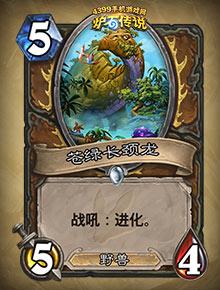 炉石传说苍绿长颈龙