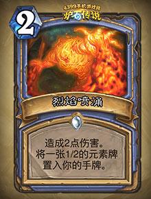 炉石传说烈焰喷涌
