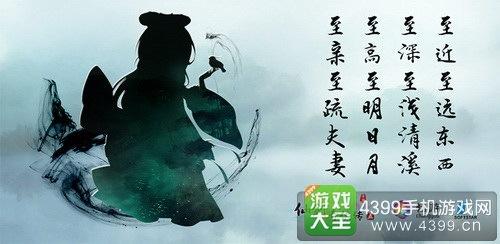 仙剑奇侠传五手游