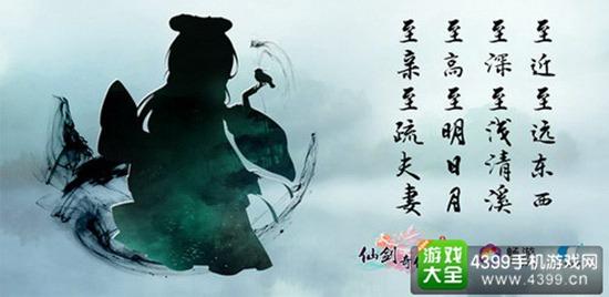 《仙剑奇侠传五》手游版