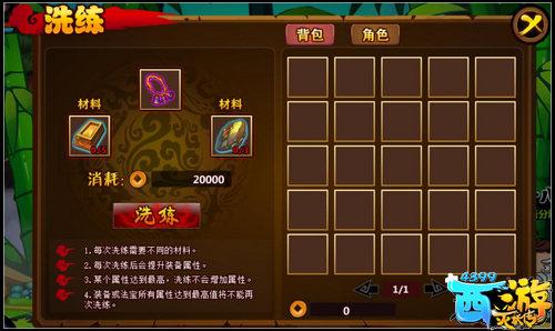 西游灭妖传V5.4版本更新公告
