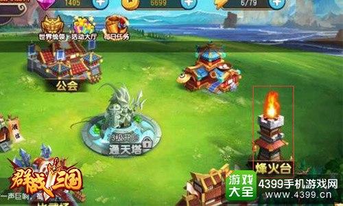 群战三国游戏画面