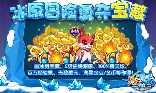 奥奇传说冰原冒险勇夺宝藏 5级史诗源兽免费送
