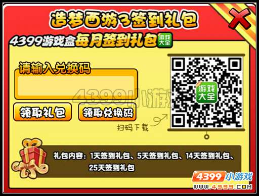 造梦西游3V24.7版本更新公告