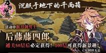 """《刀剑乱舞》""""沉眠于地下的千两箱—后藤藤四郎""""活动开放公告"""