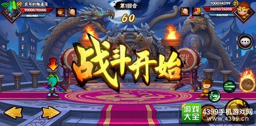 《造梦西游外传》冥府阎罗再现世 竞技决战夺称号
