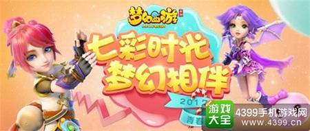 《梦幻西游》手游2017青春盛典线上狂欢正式开启