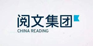 腾讯总裁刘炽平:阅文集团将从腾讯内部分拆 赴港上市