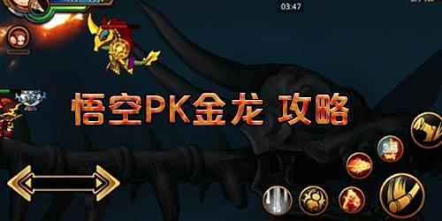 【时光】造4悟空金龙攻略