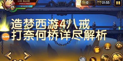【攻略】造梦西游4八戒打奈何桥详尽解析