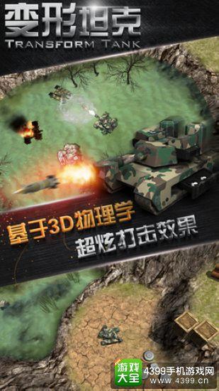 变形坦克火焰坦克