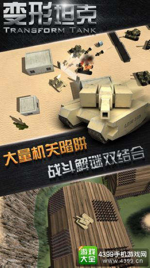 变形坦克宙斯盾坦克