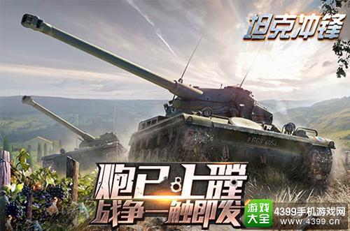 《坦克冲锋》3月24日震撼上线
