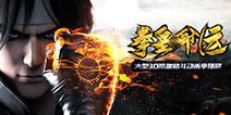 《拳皇命运》3.24技术测试开启 热血格斗青春再燃