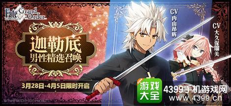 《Fate/Grand Order》迦勒底男性推荐召唤活动即将开启