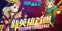 全新英雄曝光 《超能继承者》资料片来袭