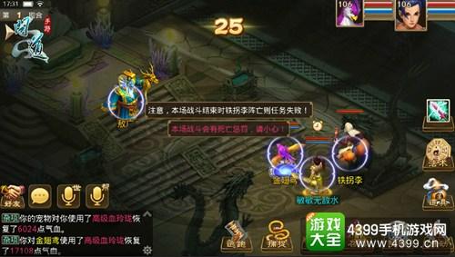 图3:战胜敖广 保护铁拐李
