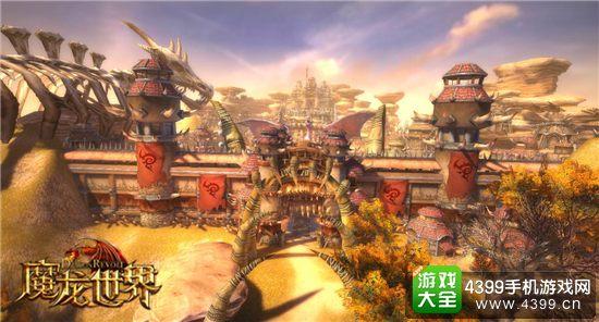 魔龙世界游戏场景