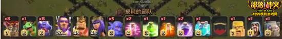【火柴出品】部落冲突龙球三星11本 一切皆有可能配兵