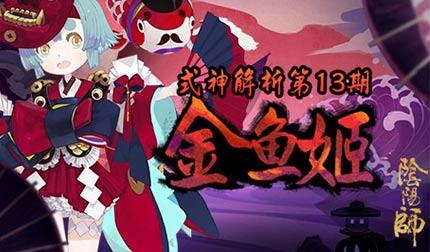 【团子解说】阴阳师式神解析:金鱼姬