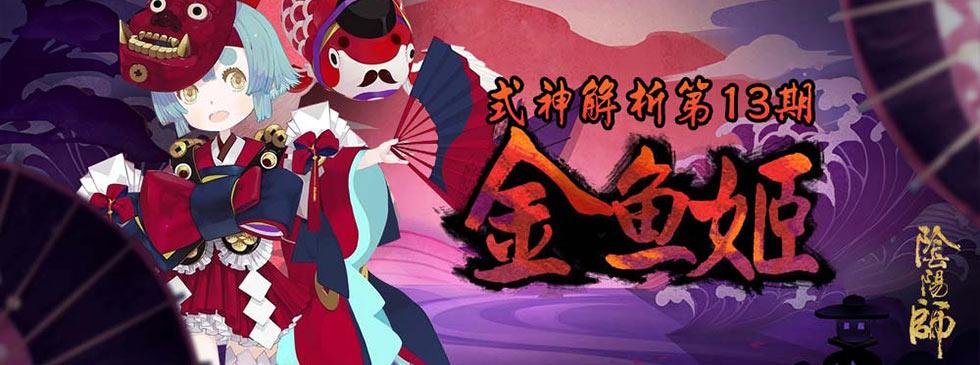 阴阳师式神解析第13期:金鱼姬