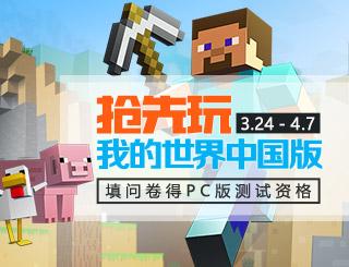 4399我的世界填问卷得中国版PC版测试资格活动