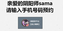 阴阳师3月31号新区预约活动开启 网易双平台谜之暗影