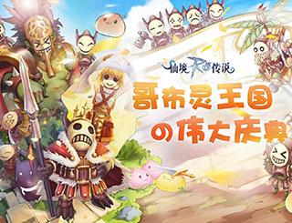 仙境传说ro手游愚人节活动预告 哥布灵王国的伟大庆典