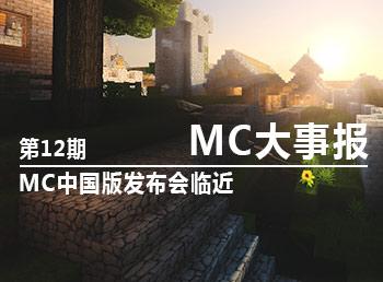 MC大事报第12期