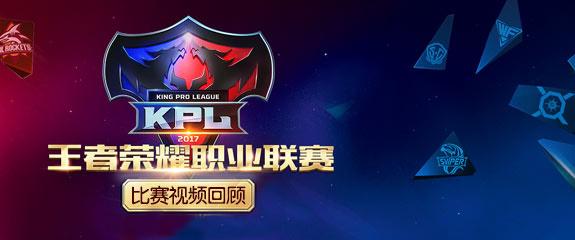 王者荣耀王者荣耀职业联赛视频汇总 KPL联赛视频(更新中)