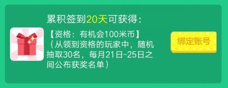 4399游戏盒4月签到得2017年费VIP