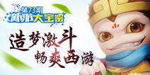 新游大宝鉴:造梦激斗 畅爽西游