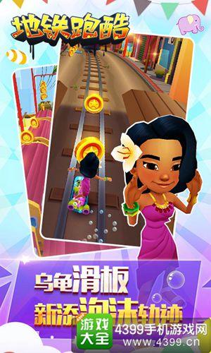 《地铁跑酷》大闹曼谷