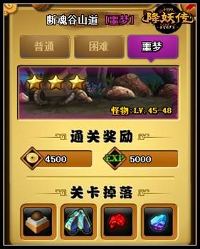 降妖传V4.8版本更新公告