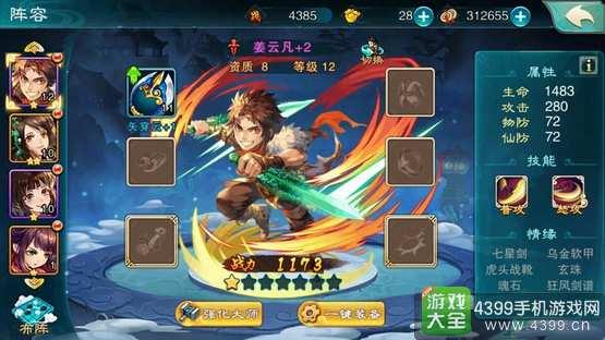仙剑奇侠传五手游战力提升攻略