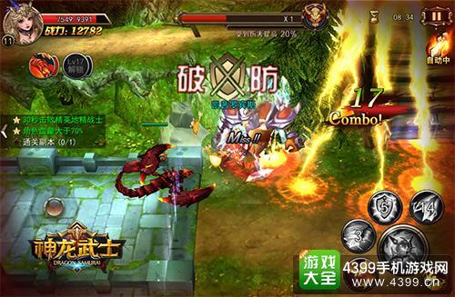 神龙武士游戏画面