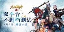 《九阳神功起源》4月7日双平台公测 战斗盛宴拉开帷幕