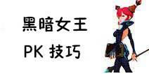 龙之谷手游黑暗女王PK技巧 黑暗女王PK技能搭配