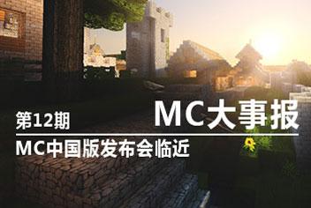 MC大事报第12期 中国版发布会临近