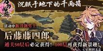 刀剑乱舞后藤藤四郎获得攻略 100层大阪城地下攻略