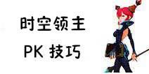 龙之谷手游时空领主PK技巧 时空领主PK技能搭配