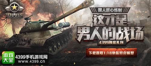 《坦克连》火爆来袭