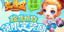 《弹弹堂手游》抢先预约拿好礼 4月26日游戏盒首发