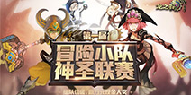 《龙之谷手游》神圣联赛开启 为成为最强战队而战吧!