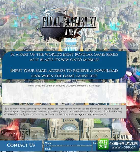 FF新作MMO手游公布 《最终幻想15:新帝国》预约开始